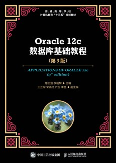 Oracle 12c数据库基础教程(第3版)