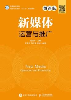 新媒体运营与推广(微课版)