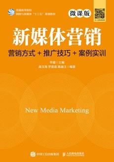 新媒体营销:营销方式+推广技巧+案例实训(微课版)