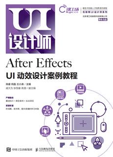 After Effects UI动效设计案例教程