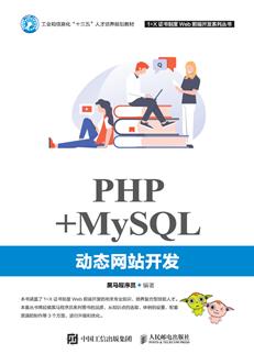 PHP+MySQL动态网站开发