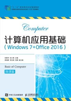 计算机应用基础(Windows 7+Office 2016)