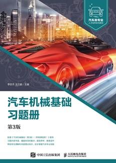 汽车机械基础习题册(第3版)