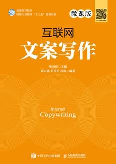 互联网文案写作(微课版)