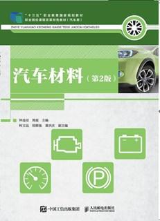 汽车材料(第2版)