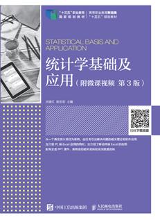 统计学基础及应用(附微课视频 第3版)
