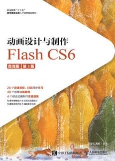 动画设计与制作——Flash CS6(微课版)(第3版)
