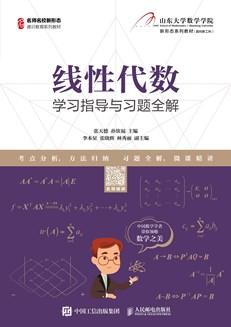 线性代数学习指导与习题全解