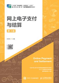 网上电子支付与结算(第3版)