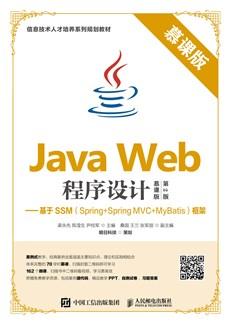 Java Web程序设计(慕课版 第2版)——基于SSM(Spring+Spring MVC+MyBatis)框架