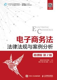 电子商务法——法律法规与案例分析(微课版 第2版 )