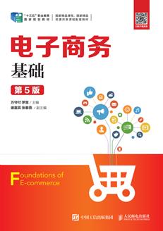 电子商务基础(第5版)