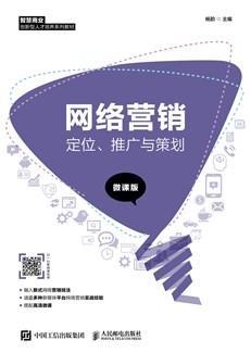 网络营销:定位、推广与策划(微课版)