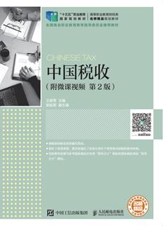 中国税收(附微课视频 第2版)