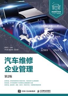 汽车维修企业管理(第2版)