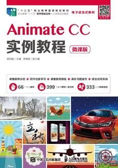 Animate CC实例教程(微课版)