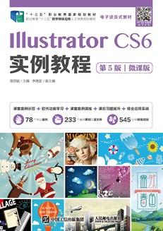 Illustrator CS6实例教程(第5版)(微课版)