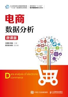 电商数据分析(微课版)