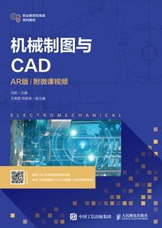 机械制图与CAD(AR版)(附微课视频)
