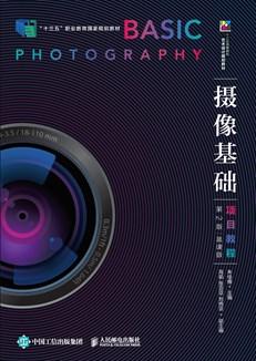 摄像基础项目教程(第2版)(慕课版)