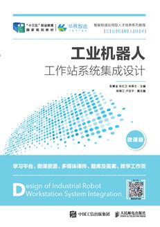 工业机器人工作站系统集成设计