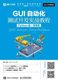 GUI自动化测试开发实战教程(Python版)(微课版)