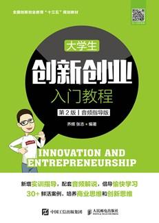 大学生创新创业入门教程(第2版 音频指导版)