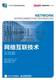 网络互联技术(实践篇)