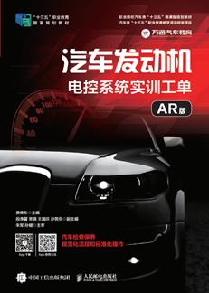 汽车发动机电控系统实训工单(AR版)