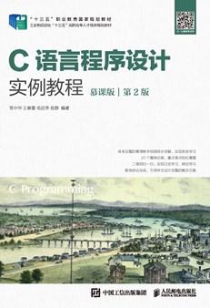 C语言程序设计实例教程(慕课版)(第2版)