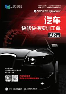 汽车快修快保实训工单(AR版)