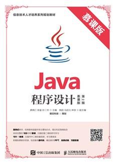 Java程序设计(慕课版 第2版)