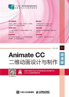 Animate CC二维动画设计与制作(微课版)