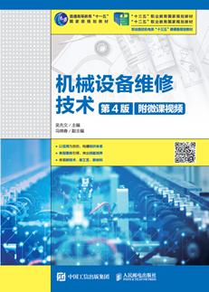 机械设备维修技术(第4版)(附微课视频)