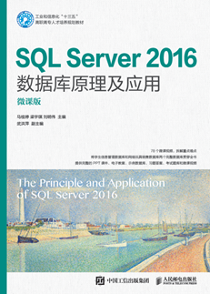 SQL Server 2016数据库原理及应用(微课版)