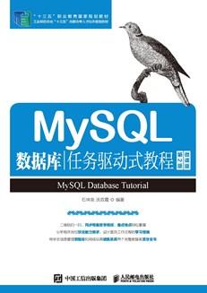 MySQL数据库任务驱动式教程(第2版)(微课版)