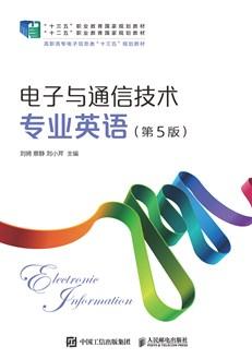 电子与通信技术专业英语(第5版)