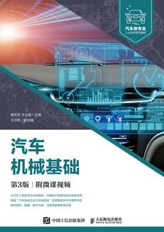 汽车机械基础(第3版)(附微课视频)