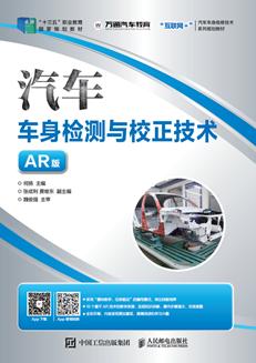汽车车身检测与校正技术(AR版)
