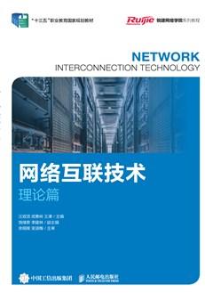 网络互联技术(理论篇)