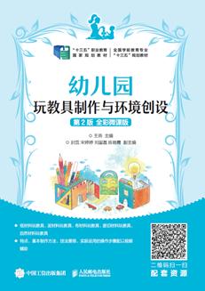 幼儿园玩教具制作与环境创设(第2版  全彩微课版)