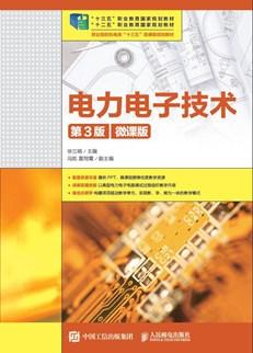 电力电子技术(第3版)(微课版)