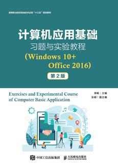 计算机应用基础习题与实验教程(Windows 10+Office 2016)(第2版)