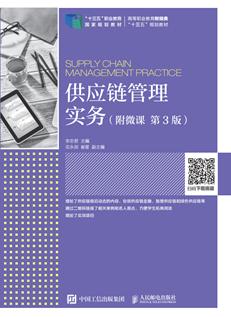 供应链管理实务(附微课 第3版)