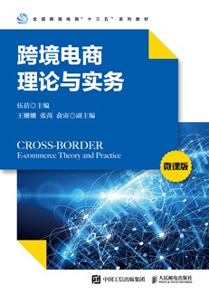 跨境电商理论与实务(微课版)
