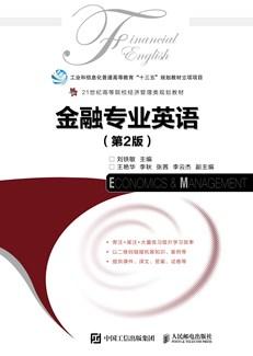 金融专业英语(第2版)