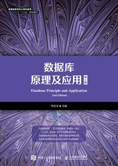 数据库原理及应用(第3版)