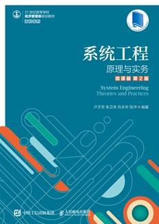 系统工程:原理与实务(微课版 第2版)