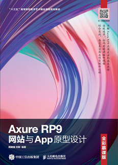 Axure RP9网站与App原型设计(全彩慕课版)