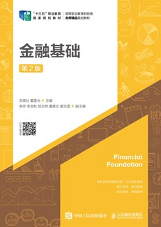 金融基础(第2版)